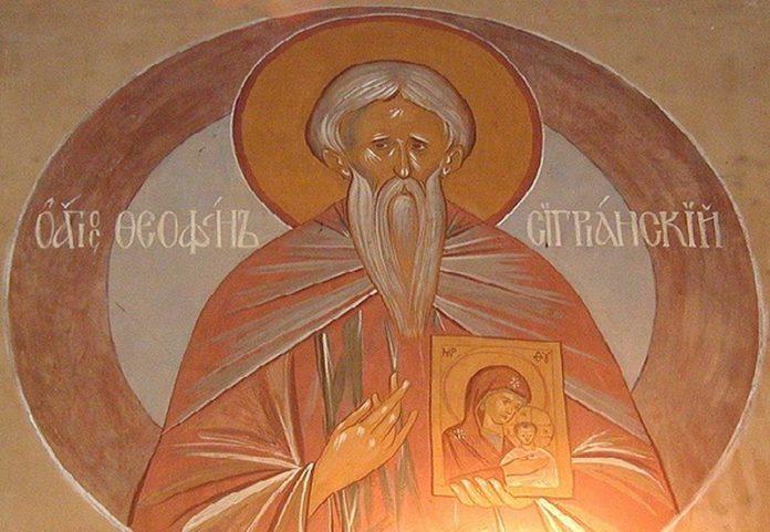 Osios Theophanis
